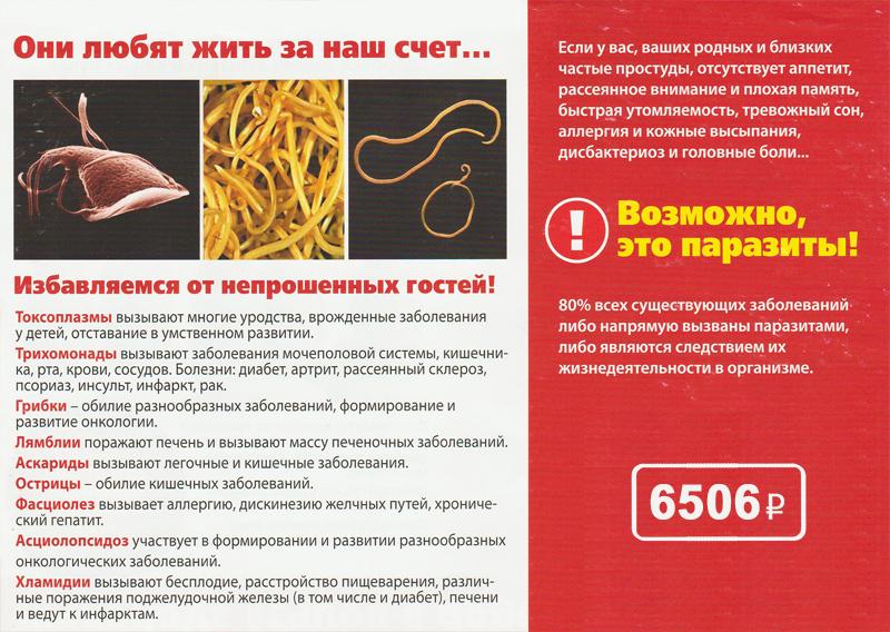 программа очищения от паразитов